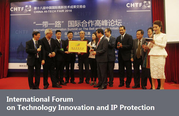 <strong>International Forum on Technology Innovation and IP Protection</strong>